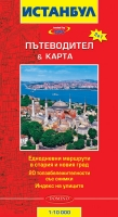 Istanbul. Guide and map with hard cover